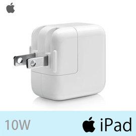 ~10W~Apple iPad 旅充頭 USB充 旅充 iPad Air iPad 5 i
