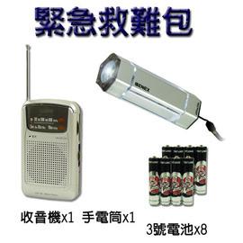 《一打就通》A组:AK-W910AL+ET-0701 防灾完全对策 紧急救难包 收音机/手电筒/电池