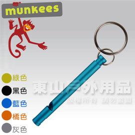 ~Munkees~口哨 哨子 救生哨鑰匙圈 70mm 6g 還有救命丸 工具鉗 各類鉤環~