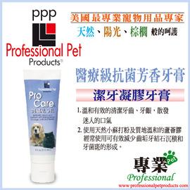 ~GOLD~~02090007~美國PPP~潔牙凝膠牙膏~醫療級的抗菌芳香牙膏120g