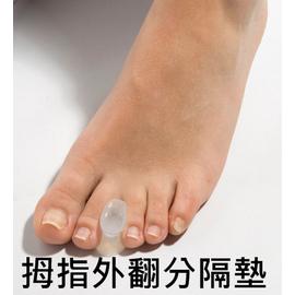 矽膠 拇指關節凸出外翻撐開支撐墊 ^(腳趾 趾間分隔墊 toe separator DIY