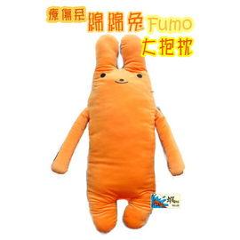 【蝦ping Mall】療傷系Fumo 綿綿兔 質感佳 橘子色版玩偶.抱枕 約105公分