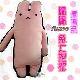 【蝦ping Mall】療傷系Fumo 綿綿兔 質感佳 粉色版玩偶.抱枕 約105公分