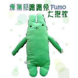【蝦ping Mall】療傷系Fumo 綿綿兔 質感佳 綠色版玩偶.抱枕 約105公分