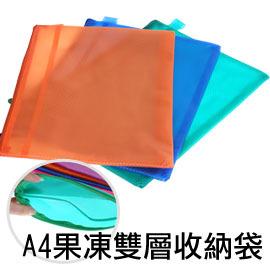 【Q禮品】A0935 A4果凍色雙層拉鍊袋/收納袋/夾鏈袋,好攜帶可印字贈品禮品大方!!