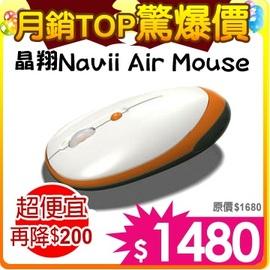 Navii Air Mouse ^(晶翔~空中飛鼠^)~反應熱烈!加碼30組~