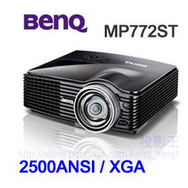 明基 BenQ MP772ST 短焦投影機^(一公尺投射81吋^)  2500流明  XG