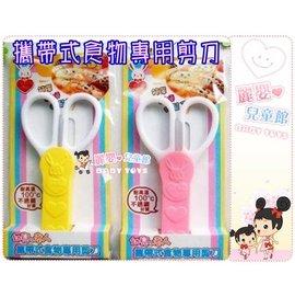 麗嬰兒童玩具館~100%正台灣製-pp材質-二級不鏽鋼刀.老人小孩專用外出攜帶式食物剪刀