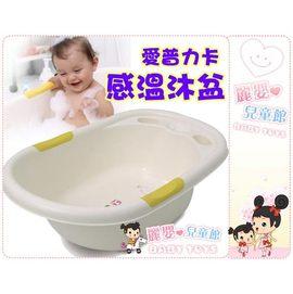 麗嬰兒童玩具館~愛普力卡Aprica-嬰幼兒專用感溫式沐浴澡盆/沐浴盆-台灣製