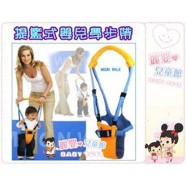 麗嬰兒童玩具館~暢銷歐美moon walk 媽咪提籃式嬰兒學步帶.