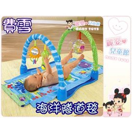 麗嬰兒童玩具館~費雪牌專櫃-新海洋世界遊戲毯.嬰兒健力架/隧道毯