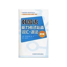 韓國語能力考試 詞匯˙語法:初級 含1MP3