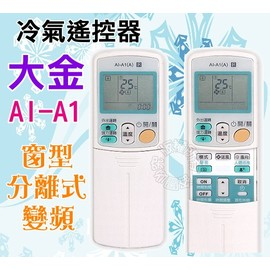 北極熊 DAIKIN大金專用冷氣遙控器AI-A1  可開窗型、分離式、變頻 機種**免運費**
