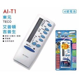 東元 / 艾普頓 / 吉普生冷氣遙控器 AI-T1 =窗型‧分離式‧變頻皆可開=免運費=