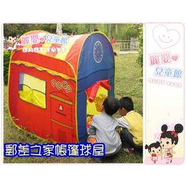 麗嬰兒童玩具館~小朋友最愛-郵差之家遊戲帳篷屋~加大款球屋自動展開簡易收納~雙開窗門