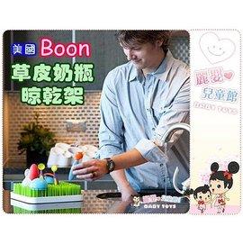 麗嬰兒童玩具館~美國boon設計師款Grass草皮晾乾架-奶瓶置物架L款加大60%