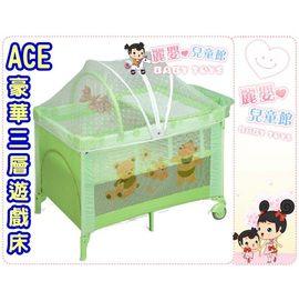麗嬰兒童玩具館~ACE 專櫃三層豪華遊戲床.三階超值全配附架高蚊帳尿布架