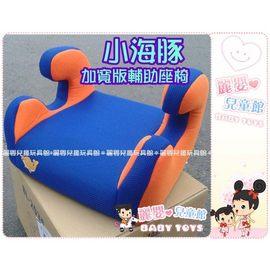 麗嬰兒童玩具館~升級版小海豚加寬加大輔助座椅 增 高 墊 汽車安全座椅-蜂巢網眼透氣布