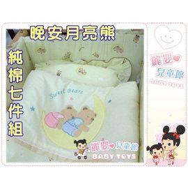 麗嬰兒童玩具館~專櫃純棉七件組-晚安月亮熊寶貝嬰兒床七件組-台灣製外銷款.超細緻