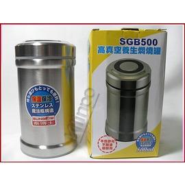 [奇寧寶kilinpo] SUNBOW秦博士高真空養生燜燒罐500ML(SGB500)/保溫保冷杯/ 悶燒杯
