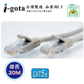 i~gota 通過多項國際 Cat5e 高速 線 20M^(RJ~20^)