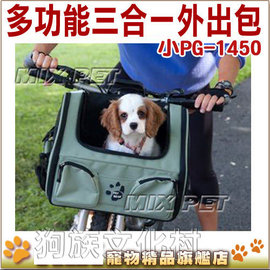 ~美國PET GEAR.~PG~1450~三合一腳踏車寵物坐椅 寵物背包 汽車安全坐椅.小