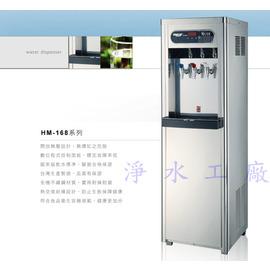 【淨水工廠】《送3M生飲系統》《免費安裝》HAOHSING豪星牌HM-1687/HM1687冰溫熱三溫飲水機