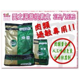 缺訂購~~1399~~ADDICTION菩提素食犬糧3磅 適肉類過敏犬^(81322571