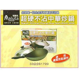 [奇寧寶kilinpo] 瑪露塔Maluta~超硬不沾中華炒鍋33cm單柄(附不鏽鋼蓋)