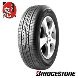 亮車世界 普利司通 B250輪胎 205/60R15 轎車輪胎