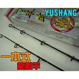◎百有釣具◎YUSHANG ㄧ本式龍蝦竿 專為桶龍蝦設計 槍柄6.3尺