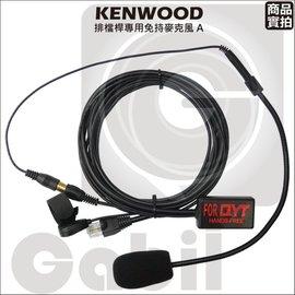 排檔桿 免持麥克風A 8~pin系列 無線電車載台車機 KENWOOD TM~V71A T