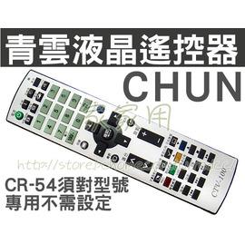 CHUN 青雲 液晶電視 遙控器 CR-54 (須對型號)CVT-42 CVT-42SF CVT-37 CVT-32LT CVT-32CT CVT-32 青雲液晶電視遙控器