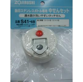 【象印】《ZOJIRUSHI》保溫瓶中栓◆適用SV-G系列/SC-K系列/SV-HA系列