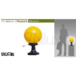 奇恩舖子~門柱燈10吋RR~91312~E27~亮黃球狀燈罩 門柱.圍牆.陽台. 造景