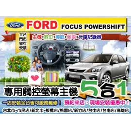 Ford Focus porwershift主機  導航 倒車 DVR 行車紀錄器