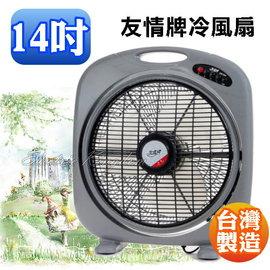 【100%台灣製造.免運費】友情14吋箱扇  涼風扇 冷風扇 電扇 電風扇 KB-1485