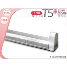 奇恩舖子【層板燈】T5層板燈21W間接照明CNH51燈具(不含光源)☆可選電壓110V/220V