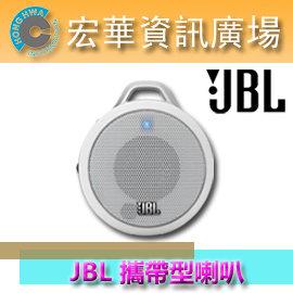 ~宏華資訊廣場~ 英大 JBL MICRO II 攜帶式喇叭 ^(白色^)