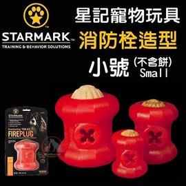 美國星記STARMARK消防栓 玩具~S小號^(不含餅^)紅色抗憂鬱磨牙果凍球.類益智玩具