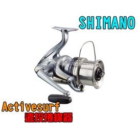 ◎百有釣具◎ SHIMANO super aero Activesurf 細系 / 標準 / 太系 仕樣 遠投捲線器~送250M釣線