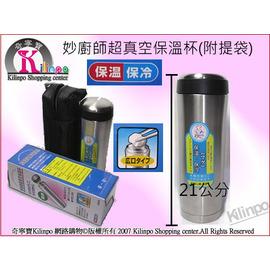[奇寧寶kilinpo] 妙廚師超真空保溫杯/不鏽鋼/500cc/ 附提袋/可拆式濾網/保冷