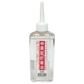 美挺針車油90cc-小★保養潤滑油 好用效果佳★台灣製造 品質保證