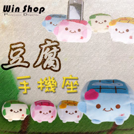 【winshop】可愛豆腐手機座/搖控器座,超可愛多色可選,超流行的豆腐系列,快幫手機、遙控器找個家