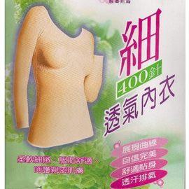 ~藥神網~超細400針織8分袖透氣內衣•柔軟細緻•超薄貼身好