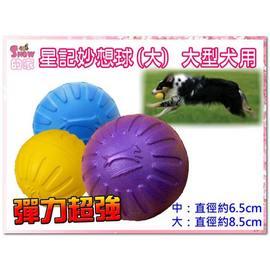 缺訂購~~1399~~SNOW~ StarMark星記妙想球大 彈力超強讓狗狗追到瘋狂^(