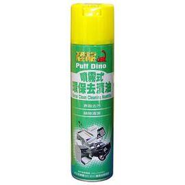 恐龍噴霧式環保去漬油★表面或縫隙的去污、清潔均可達到很好的功效