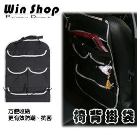 【winshop】汽車椅背掛袋多功能置物袋儲物袋.車用收納袋,設計簡單,大方實用,讓您的各個物品一目了然便於存取,最大限度地利用了空間