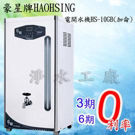 【淨水工廠】《分期0利率》《搭贈兩道軟水過濾器》《免運費》HAOHSING豪星牌40公升電開水機HS-10GB開水機