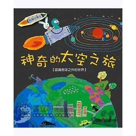 神奇的太空之旅: 認識地球以外的世界